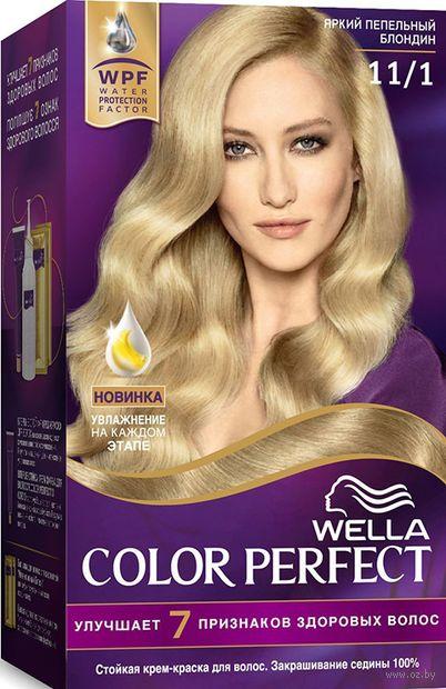 """Крем-краска для волос """"Wella Color Perfect"""" тон: 11/1, яркий пепельный блондин — фото, картинка"""