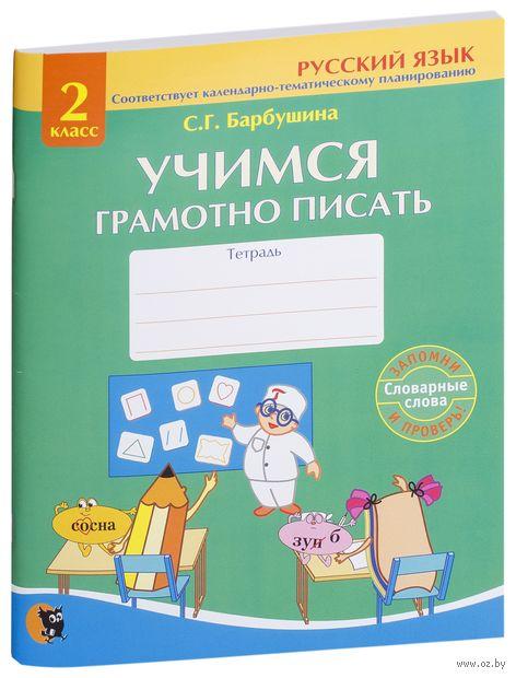 Учимся грамотно писать. Тетрадь по русскому языку. 2 класс — фото, картинка