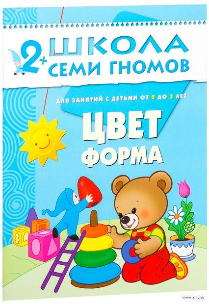 Цвет, форма. Для занятий с детьми от 2 до 3 лет. Дарья Денисова