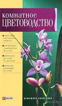Комнатное цветоводство. Дмитрий Таболкин, Елена Васильева, Ю. Пернатьев