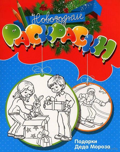 Подарки Деда Мороза (+ наклейки). М. Земнова