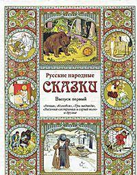 Русские народные сказки. Выпуск 1
