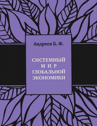 Системный мир глобальной экономики. Б. Андреев