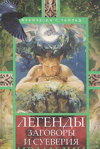 Легенды, заговоры, суеверия Ирландии. Франческа Уайльд