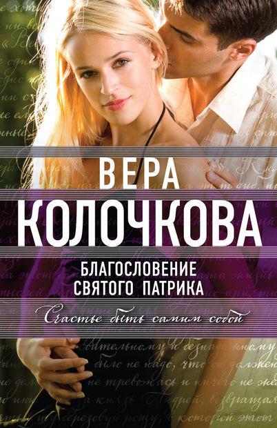 Благословение святого Патрика (м). Вера Колочкова