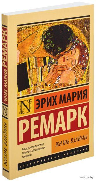 Жизнь взаймы (м). Эрих Мария  Ремарк