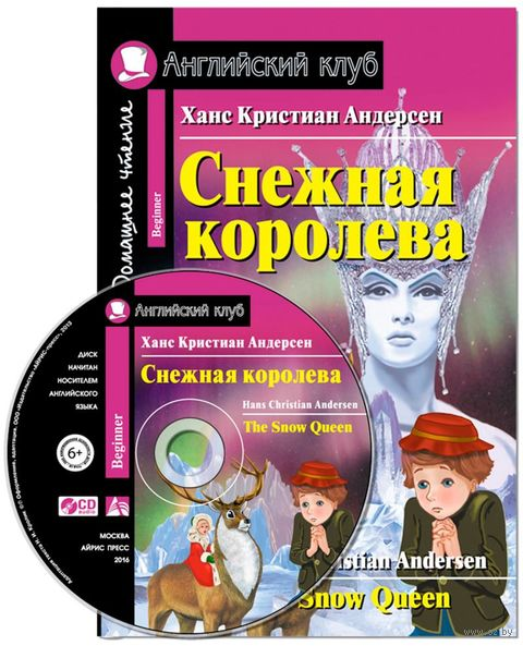 Снежная королева (+CD). Ганс Христиан Андерсен