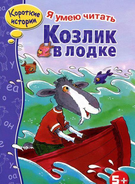 Козлик в лодке