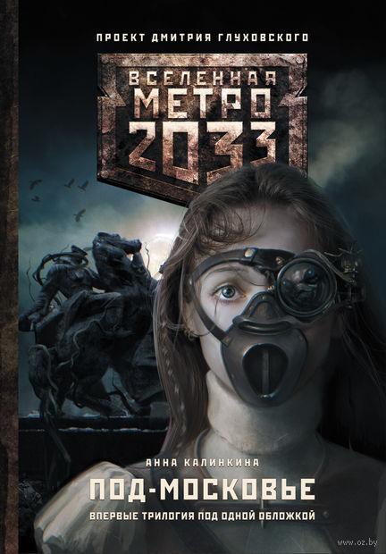 Метро 2033. Под-Московье. Анна Калинкина