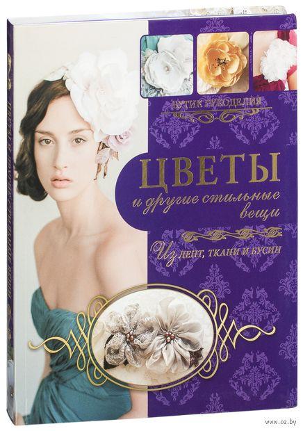 Цветы и другие стильные вещи из лент, ткани, бусин. М. Каллан
