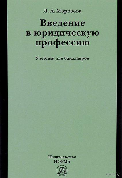 Введение в юридическую профессию. Людмила Морозова