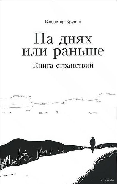 На днях или раньше. Книга странствий. Владимир Крупин