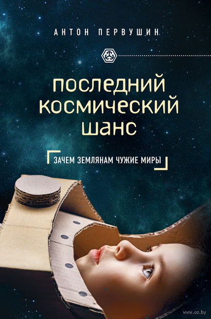 Последний космический шанс. Антон Первушин