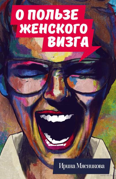 О пользе женского визга (м). Ирина Мясникова