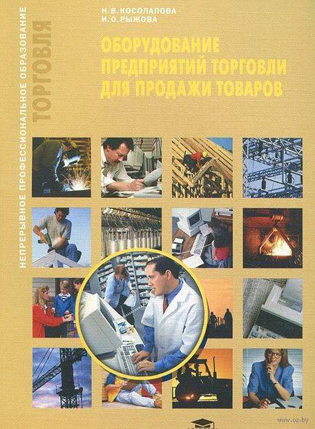 Оборудование предприятий торговли для хранения и подготовки товаров к продаже. Нина Косолапова, Ирина Рыжова