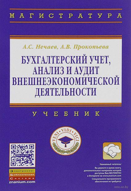 Бухгалтерский учет, анализ и аудит внешнеэкономической деятельности. Андрей Нечаев, А. Прокопьева