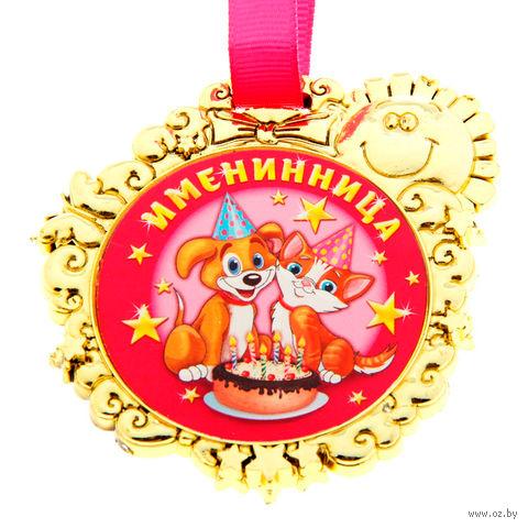 """Медаль пластмассовая """"Именинница"""" (6,5х7 см)"""