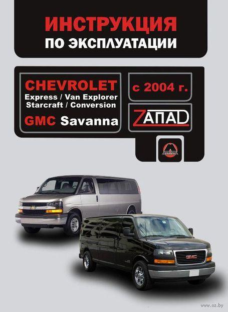 Chevrolet Express / Van Explorer / Starcraft / Conversion / GMC Savanna с 2004 г. Руководство по эксплуатации — фото, картинка
