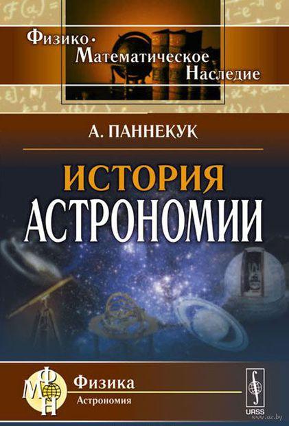 История астрономии — фото, картинка