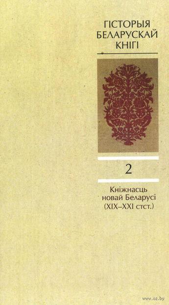 Гісторыя беларускай кнігі, том 2 — фото, картинка