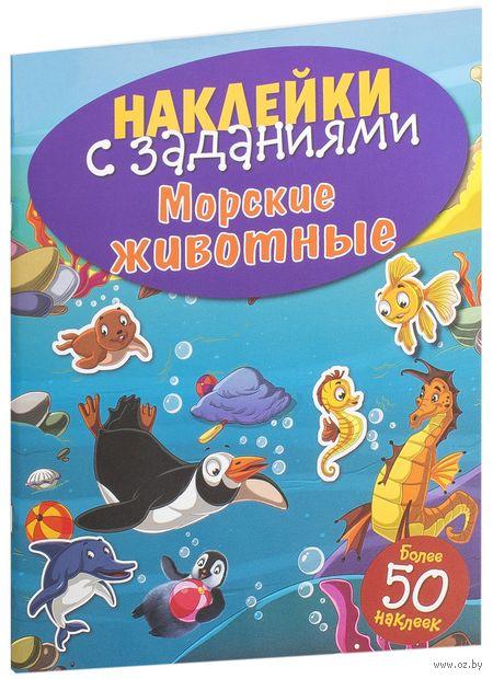Наклейки с заданиями. Морские животные — фото, картинка
