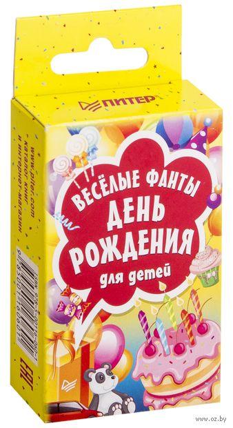 """Весёлые фанты """"День рождения"""" для детей — фото, картинка"""