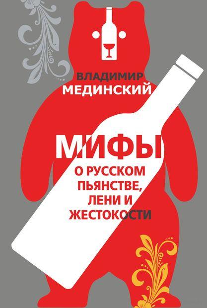 Мифы о русском пьянстве, лени и жестокости — фото, картинка