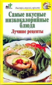 Самые вкусные низкокалорийные блюда. Лучшие рецепты. Дарья Костина