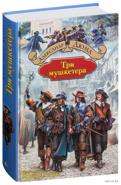 Три мушкетера. Александр Дюма (отец)