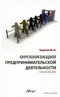 Организация предпринимательской деятельности. Марина Черутова
