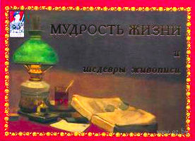 Мудрость жизни и шедевры живописи. Алексей Толстой