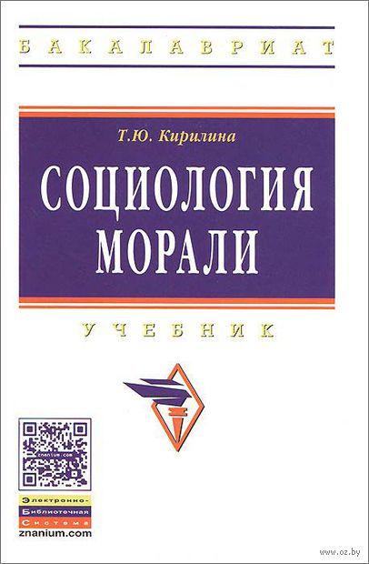 Социология морали. Т. Кирилина