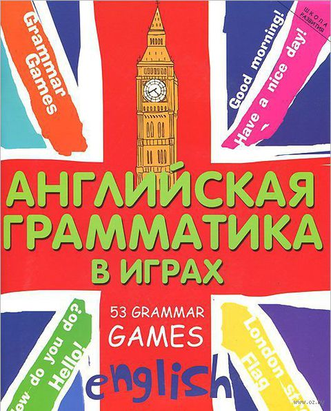 Английская грамматика в играх. 53 Grammar Games. Татьяна Предко