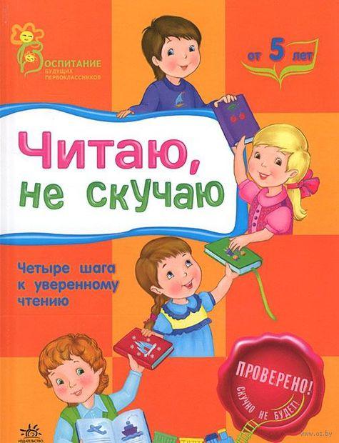 Читаю, не скучаю. Четыре шага к уверенному чтению. Юлия Каспарова