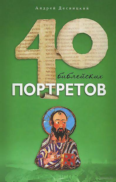 40 библейских портретов. Андрей Десницкий