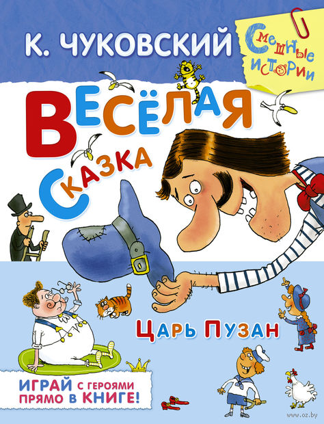 Веселая сказка. Царь Пузан. Корней Чуковский