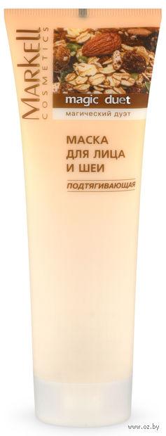 Маска для лица и шеи подтягивающая (115 г)