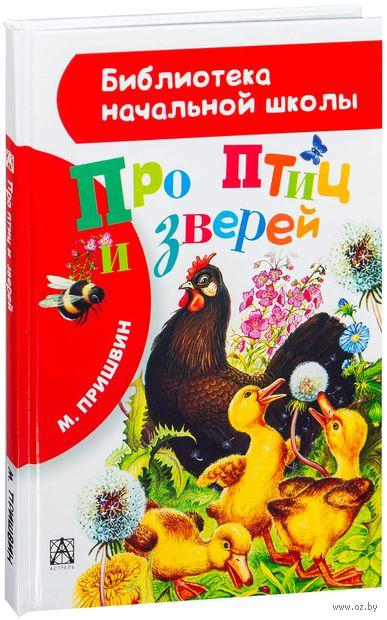 Про птиц и зверей. Михаил Пришвин