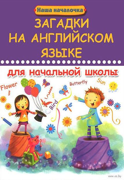 Загадки на английском языке для начальной школы. Михаил Филипченко