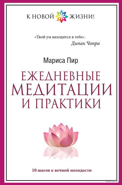 Ежедневные медитации и практики. Мариса Пир