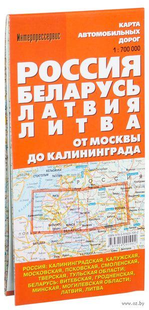 Россия. Беларусь. Латвия. Литва. Карта автомобильных дорог от Москвы до Калининграда