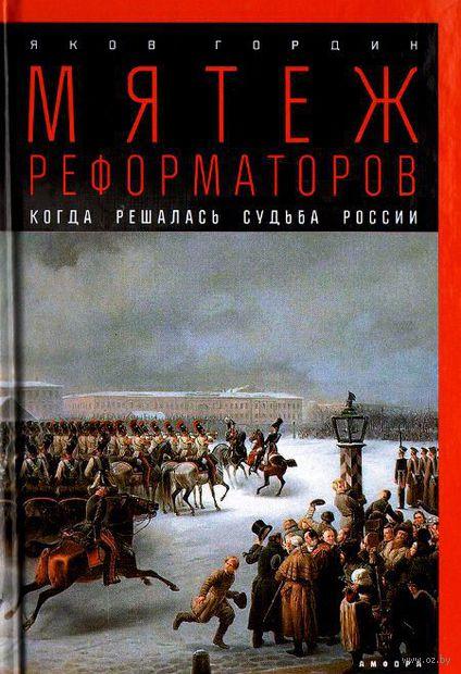 Мятеж реформаторов. Когда решалась судьба России — фото, картинка