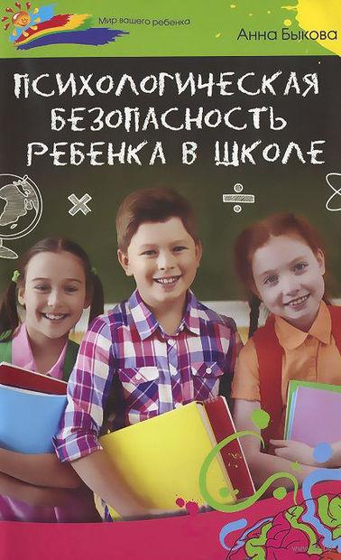 Психологическая безопасность ребенка в школе. Анна Быкова