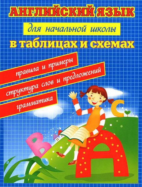 Английский язык для началальной школы в таблицах и схемах. Наталья Вакуленко, Татьяна Вакуленко