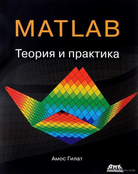 MATLAB. Теория и практика. Амос Гилат