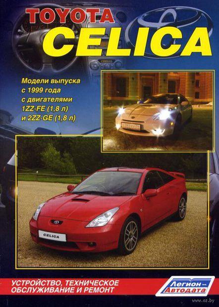 Toyota Celica 230 с 1999 г. Устройство, техническое обслуживание и ремонт