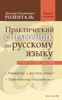 Практический справочник по русскому языку — фото, картинка