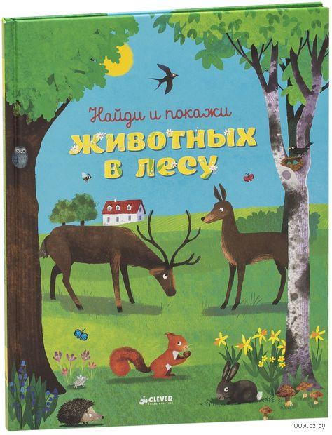 Найди и покажи животных в лесу — фото, картинка