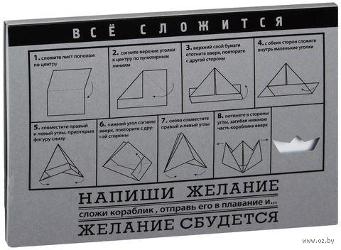 """Блокнот """"Оригами. Кораблик"""""""