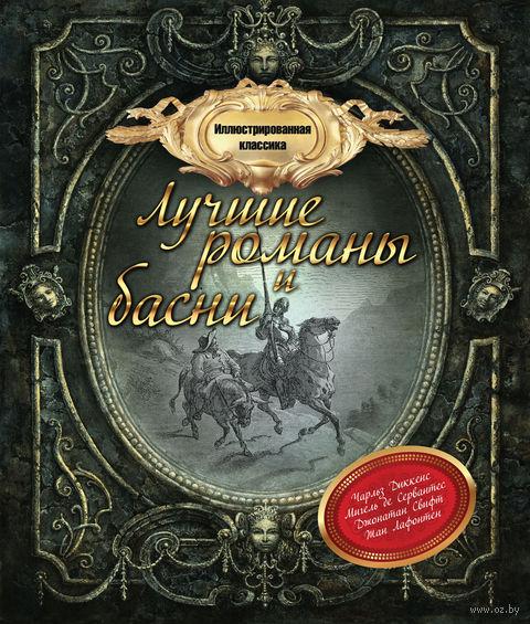 Иллюстрированная классика. Лучшие романы и басни (Комплект из 4-х книг) — фото, картинка